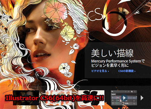 Illustrator CS6を高速に